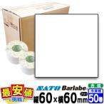 バーラベラベル 白無地 合成サーマル紙 冷凍糊 60×60 50巻 1箱 ラベルシール 食品表示 HACCP ハサップ