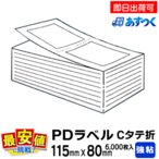 【SATO純正品】PDラベル C縦/115×80 強粘  ファンフォールド 物流ラベル  6.000枚入あすつく