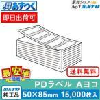 【SATO純正品】PDラベル標準 /Aヨコ/50×85 強粘 ファンフォールド 物流ラベル 1箱(15,000枚) あすつく