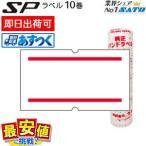 ハンドラベラー用ラベル SATO/SP 赤2本線/10巻入 赤二本線 あすつく