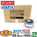 SATO SATOCリボン 39.5mm×450m(39.5*450)10巻/1ケース あすつく 即日可能