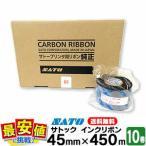 SATO SATOCリボン 45mm×450m(45*450)10巻/1ケース あすつく 即日可能