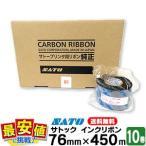 SATO SATOCリボン 76mm×450m(76*450)10巻/1ケース