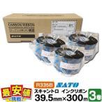 SATO スキャントロリボン【R335B】 39.5mm×300m (39.5*300) 3巻/1ケース