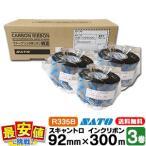 SATO スキャントロリボン【R335B】 92mm×300m (92*300) 3巻/1ケース