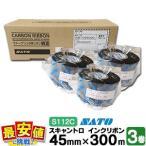 SATO スキャントロリボン【S112C】 45mm×300m (45*300) 3巻/1ケース