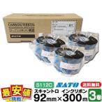 SATO スキャントロリボン【S112C】 92mm×300m(92*300) 3巻/1ケース