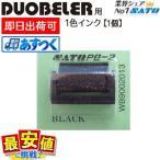 ハンドラベラー用 インクローラー黒/2段型用 1色/SATO DUOBELER216.220,PB216.PB220