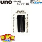 SATO UNO/ウノ用インキローラー黒/1W.2W兼用/1個売り サトー
