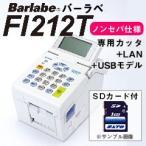 サトー 設置説明無料 バーラベ Barlabe FI212T ノンセパ仕様 ( 専用カッタ+USB+LAN ) SDカード付