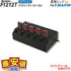 バーラベFi212T用バッテリーチャージャー5ch