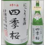 栃木・宇都宮酒造【四季桜】冬の華 にごり生酒1800ml