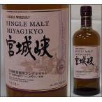 ニッカウイスキー シングルモルト【宮城峡】45% 700ml