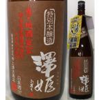 栃木・井上清吉商店 澤姫(さわひめ) 特別本醸造 五百万石60% 1800ml