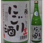 栃木・虎屋本店【菊(きく)】にごり酒 生 720ml