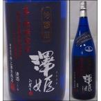 栃木・井上清吉商店【澤姫】吟醸 ひとごこち50% 無濾過生酒1800ml