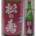 栃木・松井酒造店 松の寿(まつのことぶき) 純米吟醸 ひとごこち 無濾過生原酒720ml