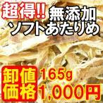酒の肴 おつまみ 珍味 業務用 無添加 ソフトあたりめ 165g 1000円