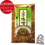 ご飯のお供 自然食品 薬味 お取り寄せ 珍味 ふき味噌 生わさび入り メール便送料無料 390円