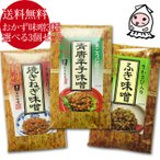 ご飯のお供 自然食品 薬味 食べるみそ お取り寄せ おかず味噌 選べるお得な3個セット 1250円  ゆうパケ送料無料