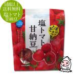 ドライフルーツ 天然岩塩使用  塩トマト甘納豆 4個以上送料無料