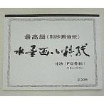 水墨画練習帳御料紙 別抄画仙紙 F6