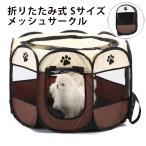 ペットサークル 折りたたみ式 メッシュサークル コムペット 柴犬・キャバリアなどの小型犬~中型犬 ペットラベル ペット用カート 犬用キャリー ペット用バギー