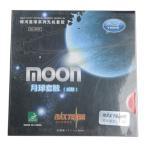 銀河 YINHE moon 月 裏ソフトラバー  スピン系テンションラバー 卓球用