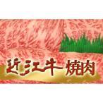 お年賀 ギフト 牛肉 リブロース 近江牛 焼肉 500g 送料無料