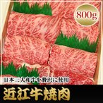 ショッピングお中元 お中元ギフト 牛肉 リブロース 近江牛 焼肉 800g 送料無料