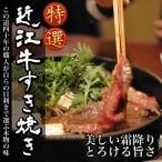 お年賀 ギフト 牛肉 リブロース 近江牛 すき焼き 300g 送料無料