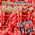 牛肉と豚肉を絶妙に配合絶品 ジューシー合挽きミンチ 1kg