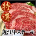 お歳暮 ギフト 牛肉 リブロース 近江牛 ステーキ 200g×2枚 送料無料