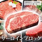 ショッピングお中元 お中元 ギフト 牛肉 サーロイン 近江牛 ブロック 1kg 送料無料