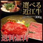 お歳暮 ギフト 牛肉 リブロース 極上選べる近江牛 300g すき焼き しゃぶしゃぶ 送料無料