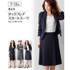 レディーススーツ 洗えるタックフレアスカートスーツ(スカートポケット付) 7〜13 ニッセン nissen