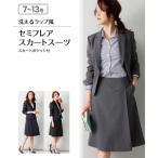 レディーススーツ 洗えるラップ風セミフレアスカートスーツ(スカートポケット付) 7〜13 ニッセン nissen