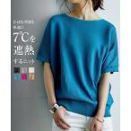 セーター ニット レディース UV 遮熱 洗える 半袖 ボートネック ドルマン S/M/L/LL ニッセン
