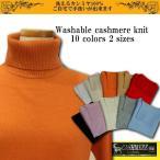 ショッピングタートルネック 洗えるカシミヤセーター タートルネック 無地ニット カシミヤ100% 柔らかく暖かさ抜群 M、Lサイズ 全10色