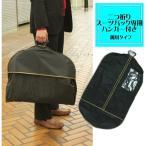 スーツカバー 二つ折りスーツケース 簡易タイプ ガーメントバック スーツの持運び、出張、収納に ハンガー付き