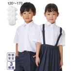 制服 キッズ 子供服 半袖 スクール シャツ 3枚組 形態安定 サイズ 年中 通園 通学 身長120〜170cm ニッセン