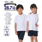 制服 ポロシャツ キッズ 半袖 2枚組 ポケットあり サイズ 年中 通園 通学 身長100〜160cm ニッセン