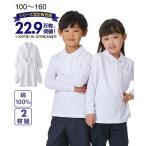 制服 ポロシャツ キッズ 長袖 2枚組 ポケットあり サイズ 年中 通園 通学 身長100〜160cm ニッセン