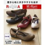 リゲッタ パンプス 大きいサイズ レディース スマイル ローヒール ゆったりワイズ 靴 23.0〜23.5/24.0〜24.5/25.0〜25.5/26.0〜27.0cm ニッセン nissen