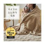 毛布 シングル マイクロ ふんわり 軽量 ニッセン nissen