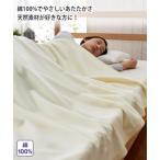 毛布 1年中使える 綿100% シングル  シングル ニッセン