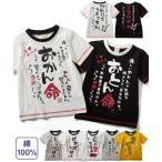 Tシャツ カットソー キッズ 綿100% 手書き風メッセージ前後プリント 半袖 男の子 女の子 子供服 トップス 身長80〜130cm ニッセン nissen
