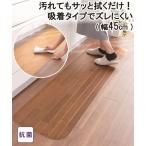 キッチン マット サッと拭ける ピタッとズレない 日本製 吸着 抗菌  約 45×180cm ニッセン nissen