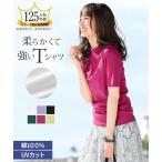 Tシャツ カットソー レディース UVカット 綿100% フライス素材プチハイネック5分袖  S/M/L ニッセン画像