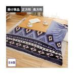 こたつ 掛布団 日本製 キリム柄 あったか 掛け布団  正方形 75×75cm対応 ニッセン